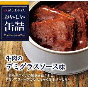 明治屋 おいしい缶詰 牛肉のデミグラスソース味 75g