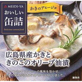 明治屋 おいしい缶詰 広島県産かきときのこのオリーブ油漬 90g