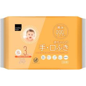 matsukiyo 水99.9% 赤ちゃんの手口ふき 80枚3P