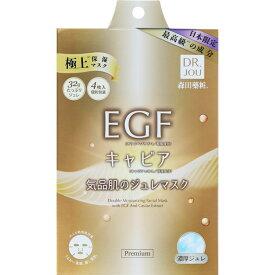 台湾 DR.JOU EGFキャビアシートマスク 4枚