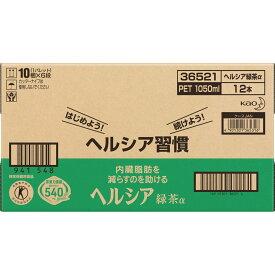 花王 ヘルシア緑茶 ケース 1.05L×12