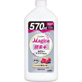 ライオン CHARMYMagica酵素+ フレッシュピンクベリーの香り 詰替 570ml