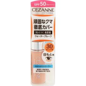 セザンヌ化粧品 セザンヌ ストレッチコンシーラー 30 オレンジ系 _