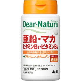 アサヒグループ食品株式会社 Dear−Natura 亜鉛・マカ・ビタミンB1・B6 60粒(30日)