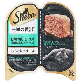 マースジャパンリミテッド シーバ 一皿の贅沢 しっとりテリーヌ 厳選お魚お肉ミックス(白身魚・チキン) 75g