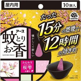 アース製薬 蚊とりお香 桜雫の香り 10個 (医薬部外品)