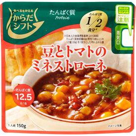 三菱食品 からだシフト たんぱく質 豆とトマトのミネストローネ 150g