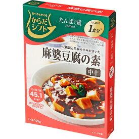 三菱食品 からだシフト たんぱく質 麻婆豆腐の素 105g