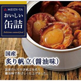 明治屋 おいしい缶詰 国産炙り帆立醤油味 60g