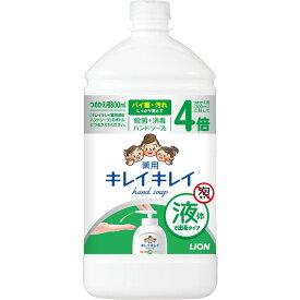 ライオン キレイキレイ 液体ハンドソープ 詰替 特大 800ml (医薬部外品)