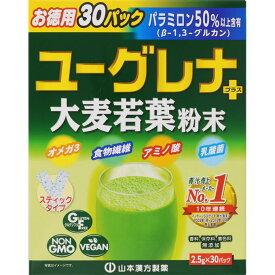 山本漢方製薬 ユーグレナ+大麦若葉粉末 30包