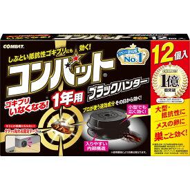 大日本除蟲菊 KINCHO コンバット ブラックハンター ゴキブリ殺虫剤 1年用 12個 (医薬部外品)