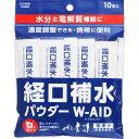 五洲薬品 経口補水パウダー ダブルエイド 10包