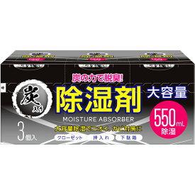 MK除湿剤 タンクタイプ炭入り 3P【point】