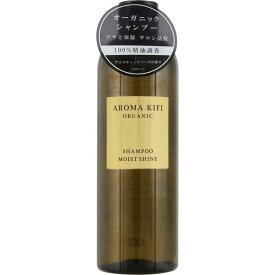 大山 AROMA KIFI オーガニックシャンプー モイスト&シャイン 480ml