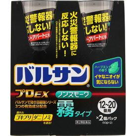 【第2類医薬品】レックケミカル バルサン プロEX ノンスモーク霧タイプ 12−20畳用2個パック