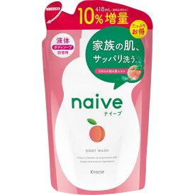 クラシエホームプロダクツ ナイーブ ボディソープ(桃の葉)詰替用10%増量 418ml