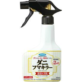 フマキラー ダニフマキラー 300ml (医薬部外品)