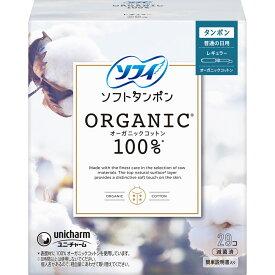 ユニ・チャーム ソフィソフトタンポンオ−ガニック100% レギュラー 29個