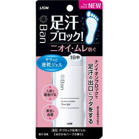 ライオン Ban 汗ブロック足用ジェル 40ml (医薬部外品)【point】