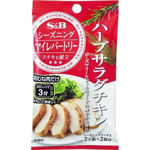 ヱスビー食品 シーズニング ハーブサラダチキン 16g
