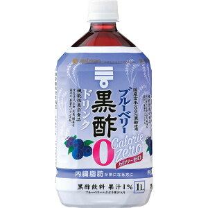 ミツカン ブルーベリー黒酢 カロリーゼロ 1000ml