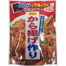 【全品ポイント5倍中!(7/11 1:59まで)】日本食研 から揚げ作り 128g