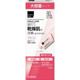 【第2類医薬品】matsukiyo ヒルメナイド油性クリーム大容量 80g【point】