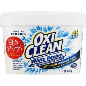 グラフィコ オキシクリーン ホワイトリバイブ 粉末タイプ 1360g