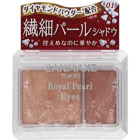 井田ラボラトリーズ キャンメイク ロイヤルパールアイズ 01 シュガーブラウン