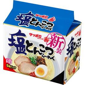 サンヨー食品 サッポロ一番 塩とんこつらーめん 5P 485g