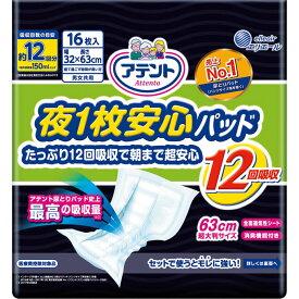 大王製紙 アテント 夜1枚安心パッド たっぷり 12回吸収で朝まで超安心 12回16枚