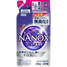 ライオン トップスーパーNANOX ニオイ専用 つめかえ用 350g