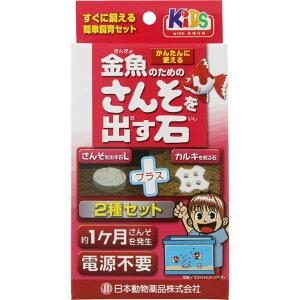日本動物薬品 金魚のためのさんそを出す石 _