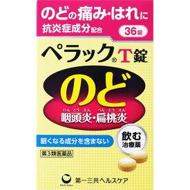 【第3類医薬品】第一三共ヘルスケア ペラックT錠 36錠【point】