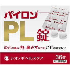 【第(2)類医薬品】パイロンPL錠 36錠