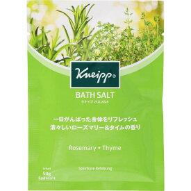 クナイプ・ジャパン クナイプ バスソルト ローズマリー&タイムの香り 50g