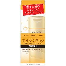 資生堂 アクアレーベル バウンシングケア ミルク 130ml (医薬部外品)