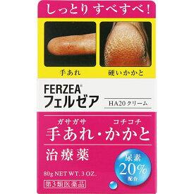 【第3類医薬品】ライオン フェルゼア HA20 クリーム 80g