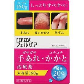 【第3類医薬品】ライオン フェルゼア HA20 クリーム 大容量 160g
