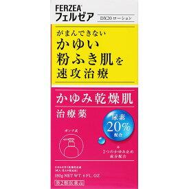 【第2類医薬品】ライオン フェルゼア DX20 ローション 180g