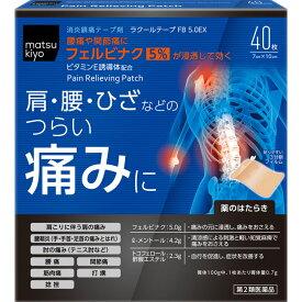 【第2類医薬品】matsukiyoラクールテープ FB 5.0EX 40枚【point】