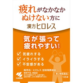 【第2類医薬品】小林製薬 ヒロレス 加味帰脾湯錠 105錠【point】