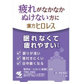 【第2類医薬品】小林製薬 ヒロレス 酸棗仁湯錠 63錠【point】