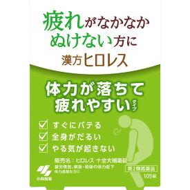 【第2類医薬品】小林製薬 ヒロレス 十全大補湯 105錠【point】