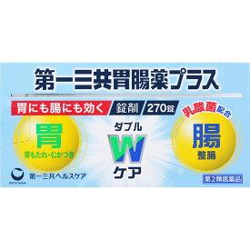 【第2類医薬品】第一三共ヘルスケア 第一三共胃腸薬プラス錠剤 270錠