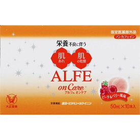 大正製薬 アルフェ オンケア 50mL×10本 (医薬部外品)