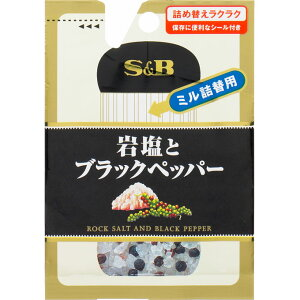 ヱスビー食品 袋入り岩塩とブラックペッパー(ミル詰め替え用) 29g