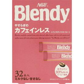 味の素AGF ブレンディ パーソナルインスタント やすらぎのカフェインレス 2gx32