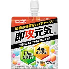 明治 即攻元気ゼリー 11種のビタミン4種のミネラル マンゴー風味 150g